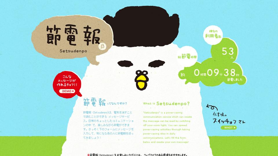 Setsu-denpo